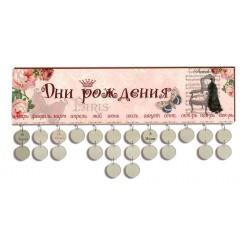 "Календарь Моя семья ""Павлин"""